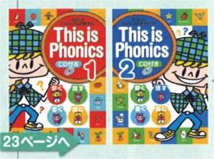 Thisisphonics