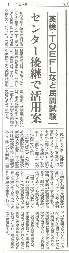 2016-0901Asahi