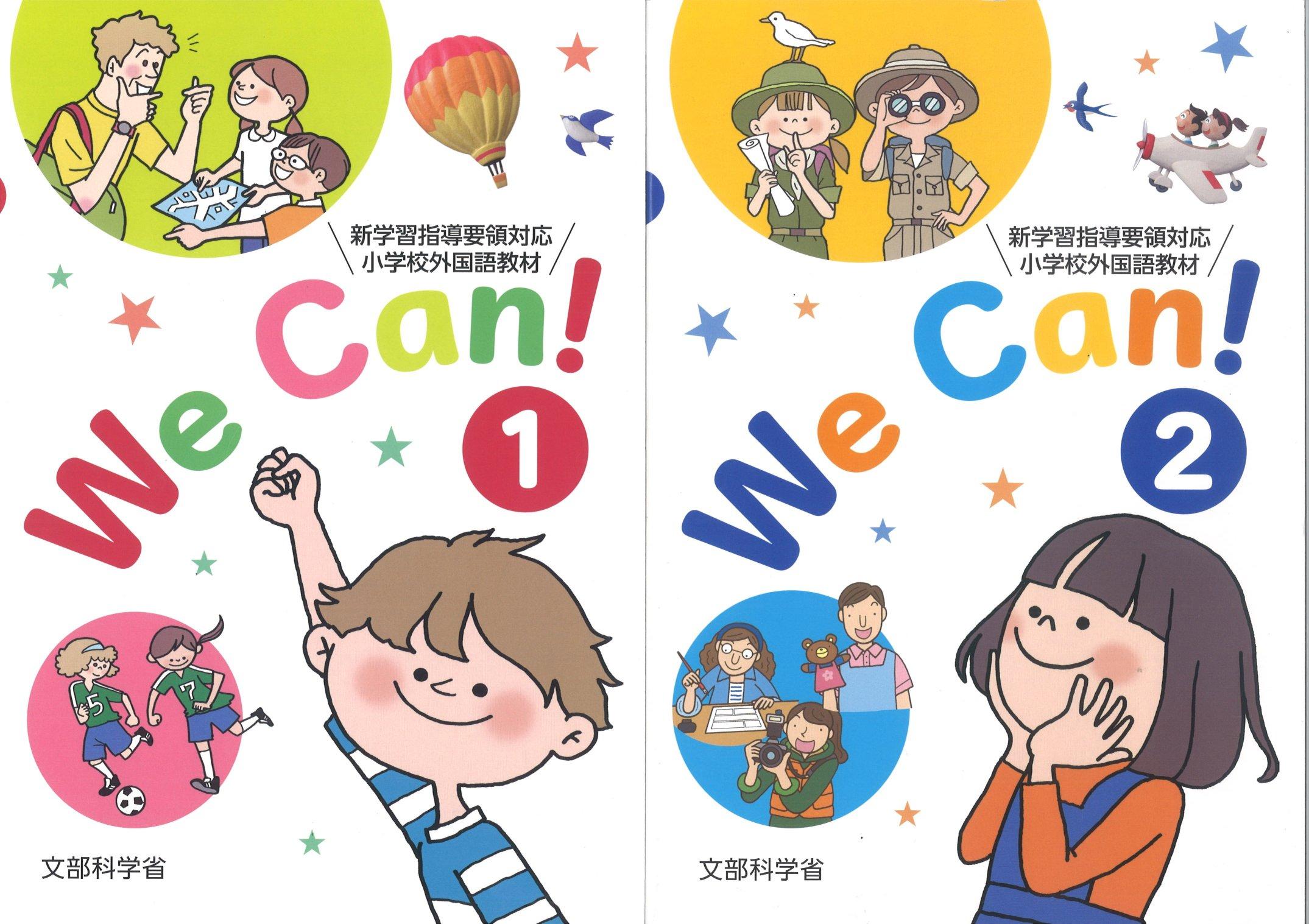 小学校の英語教科書 we can を入手 s lessonブログ