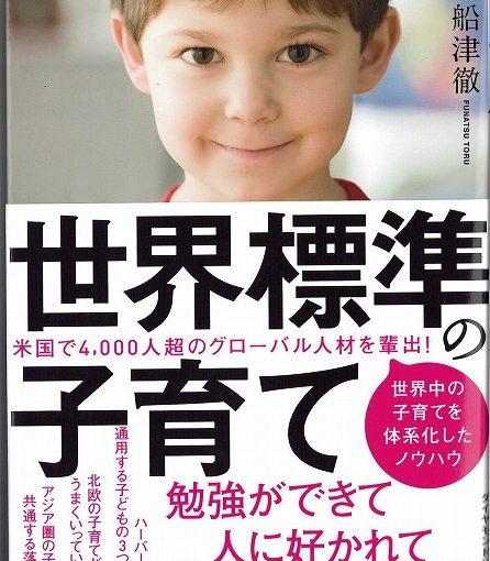 子供オンライン英会話を受講されている方にお勧めの一冊「世界標準の子育て」