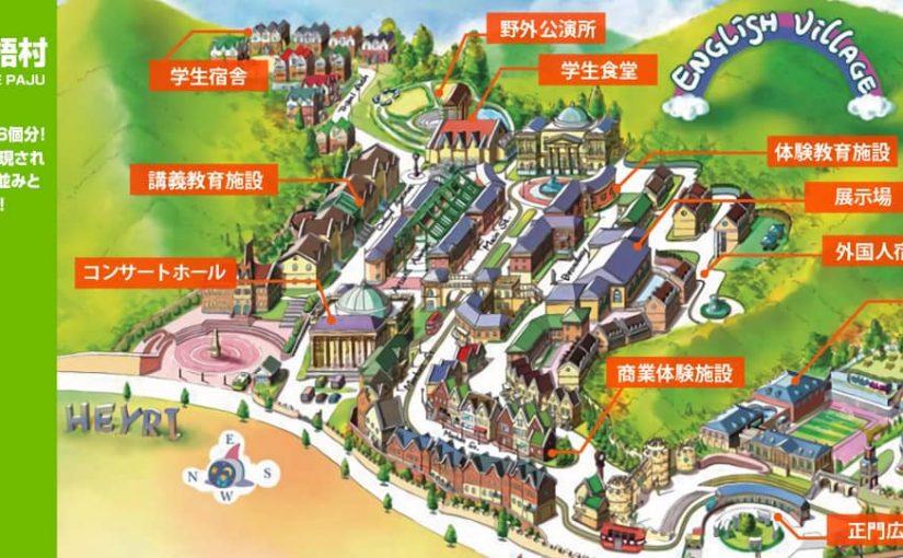 英会話体験学習に人気の韓国のパジュ英語村を視察してきました