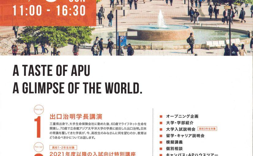 APU(立命館アジア太平洋大学)オープンキャンパス11月3日
