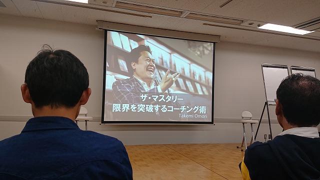 大森健巳先生のコーチングセミナー